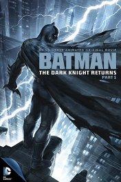 Темный рыцарь: Возрождение легенды. Часть 1 / Batman: The Dark Knight Returns, Part 1