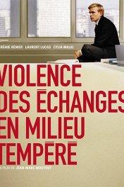 Буря в тихой заводи / Violence des echanges en milieu tempere