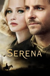 Серена / Serena