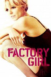 Я соблазнила Энди Уорхола / Factory Girl