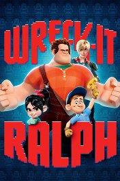 Ральф / Wreck-It Ralph