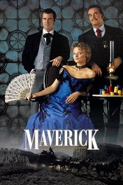 Маверик / Maverick