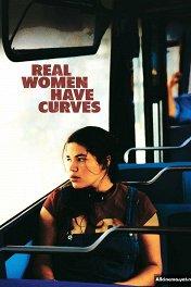 Настоящие женщины всегда в теле / Real Women Have Curves
