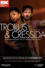 RSC: Троил и Крессида / RSC: Troilus and Cressida