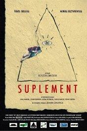 Дополнение / Suplement