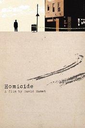 Отдел по расследованию убийств / Homicide