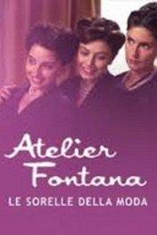 Модные сестры / Atelier Fontana — Le sorelle della moda