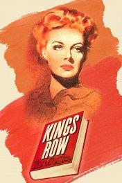 Кингз-роу / Kings Row