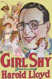 Застенчивый / Girl Shy