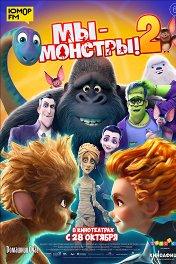 Мы — монстры-2 / Monster Family 2