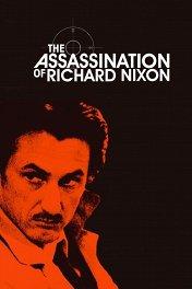 Убить президента / The Assassination of Richard Nixon