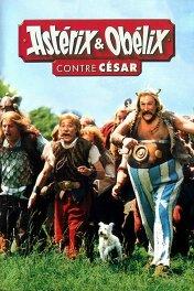 Астерикс и Обеликс против Цезаря / Astérix et Obélix contre César