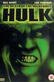 Смерть невероятного Халка / The Death of the Incredible Hulk