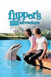 Новые приключения Флиппера / Flipper's New Adventure
