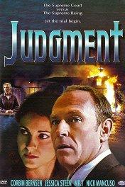 Суд / Judgment