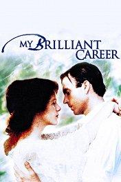 Моя блестящая карьера / My Brilliant Career