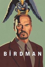 Бердмэн / Birdman