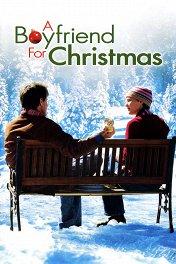 Друг на Рождество / A Boyfriend for Christmas