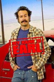 Меня зовут Эрл / My Name Is Earl