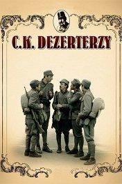 Императорско-королевские дезертиры / C.K. dezerterzy