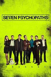 Семь психопатов / Seven Psychopaths