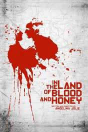 В краю крови и меда / In the Land of Blood and Honey