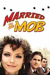 Замужем за мафией / Married to the Mob