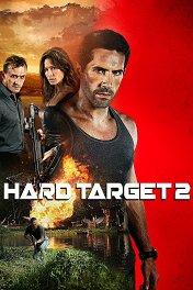 Трудная мишень-2 / Hard Target 2