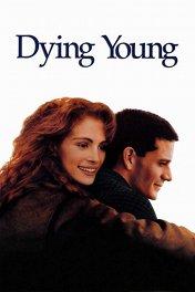 Умереть молодым / Dying Young