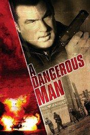 Опасный человек / A Dangerous Man