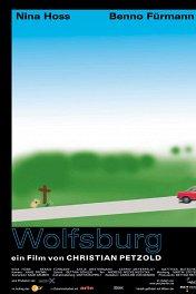 Вольфсбург / Wolfsburg