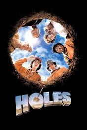 Клад / Holes