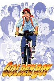 Золотой парень / Golden Boy: Sasurai no o-benkyô yarô