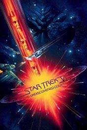 Звездный путь-6: Неоткрытая страна / Star Trek VI: The Undiscovered Country