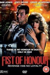 Кулак чести / Fist of Honor