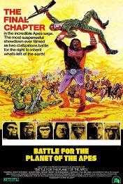 Битва за планету обезьян / Battle for the Planet of the Apes