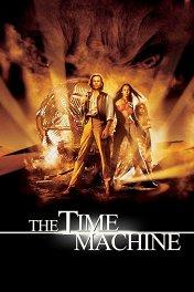 Машина времени / The Time Machine