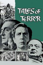 Ужасные истории / Tales of Terror