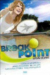 Брейк-пойнт / Break Point