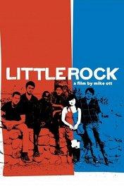 Литлрок / Littlerock