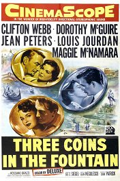 Три монеты в фонтане / Three Coins in the Fountain