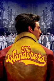 Странники / The Wanderers