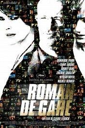 Железнодорожный роман / Roman de gare