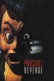 Злой Пиноккио / Pinocchio's Revenge
