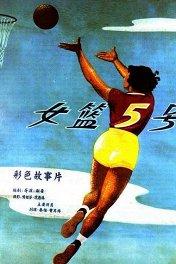 Баскетболистка №5 / Nu lan wu hao