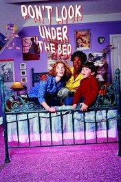 Не заглядывай под кровать / Don't Look Under the Bed