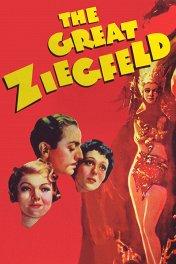 Великий Зигфелд / The Great Ziegfeld