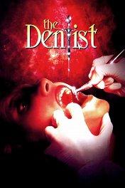 Дантист / The Dentist