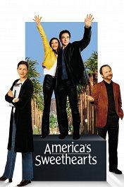 Любимцы Америки / America's Sweethearts