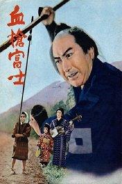 Кровавая пика Фудзи / Chiyari Fuji